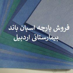 فروش پارچه اسپان باند بیمارستانی اردبیل