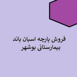 فروش پارچه اسپان باند بیمارستانی بوشهر