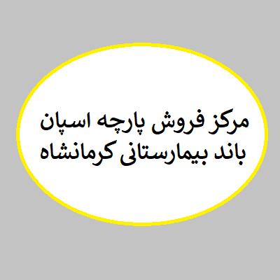 مرکز فروش پارچه اسپان باند بیمارستانی کرمانشاه